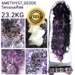 ▽โพรงอเมทิสต์ ( Amethyst Geode) ตั้งโต๊ะ (23.2KG)