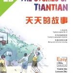 The Stories of Tiantian 2B+MPR 天天的故事2B+MPR