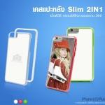 เคสพิมพ์ภาพ iPhone6s Plus Slim 2in1 เนื้อ PVC กรอบซิลิโคน