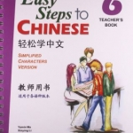 轻松学中文6(教师用书)(附CD光盘1张) Easy Steps to Chinese - Teacher's Book Vol. 6+CD