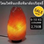 [โปรโมชั่น]โคมไฟหินเกลือภูเขาหิมาลัย ทรงธรรมชาติ (9-10Kg)