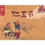 หนังสือการ์ตูนชุด 12 เทศกาลหลักของจีน ตอนเทศกาลไหว้เทพเจ้าเตาไฟ