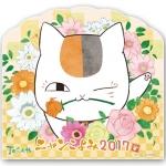 Nyan-koyomi (Natsume Yuujinchou) 2017 Calendar(Pre-order)