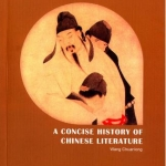 简说中国文学史(英文版) A Concise of Chinese Literature (English Version)