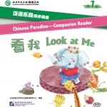 汉语乐园同步阅读(第1级):看我 (MPR可点读版) Chinese Paradise—Companion Reader (Level 1): Look at Me +MPR