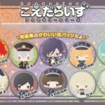 "Koedarize Accessory Series ""Touken Ranbu Online"" vol.3 Can Badge Collection 10Pack BOX(Pre-order)"