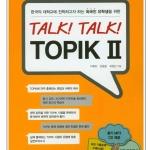 Talk! Talk! TOPIK II +MP3 สำหรับนักเรียนต่างชาติที่ต้องการสอบเข้ามหาวิทยาลัยในเกาหลีใต้