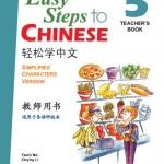 轻松学中文5(教师用书)(附CD光盘1张) Easy Steps to Chinese - Teacher's Book Vol. 5+CD