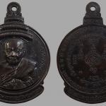 เหรียญสมเด็จพระสังฆราชญาโนทัย ชุดสิทธัตโถ รุ่นไตรมาส ปี2517หลวงปู่สิม พุทฺธาจาโร