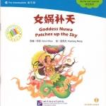 นิทานตำนานเทพของจีน ตอนเทพหนี่วาปะชุนผืนฟ้า (Goddess Nuwa Patches up the Sky)