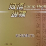 汉语纵横:古文选读(下) Jump High A Systematic Chinese Course 2(Selected Readings of Ancient Chinese)