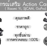 อุปกรณ์เสริมกล้อง Xaomi Yi, SJCAM, GoPro