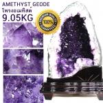 ▽โพรงอเมทิสต์ ( Amethyst Geode) ตั้งโต๊ะ (9.05KG)
