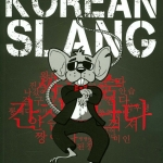 Korean Slang: Invective and Euphemism, The Insiders Guide
