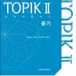หนังสือ Exit Korean TOPIK II : Listening + MP3