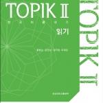 หนังสือ Exit Korean TOPIK II : Reading