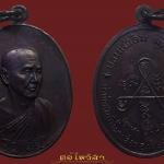 จองแล้ว-เหรียญหลวงปู่สิม รุ่นวงศ์เขมมา ปี2518 บล๊อกวงเดือนสวยๆ
