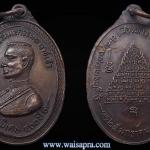 เหรียญสมเด็จพระนเรศวรมหาราชเจ้า รุ่นพิเศษ 400 ปี เมืองหาง ปี 35(หลังยันต์เก้ายอด)พิธีใหญ่