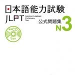 JLPT N3 Japanese Language Proficiency Test Trial Examination Questions+CD