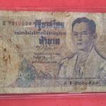 ธนบัตรไทยแบบที่ 11 ราคา 5 บาท สภาพใช้ เลขตอง999 หายาก