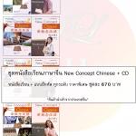 ชุดแบบเรียนภาษาจีน New Concept Chinese (Textbook + Workbook)