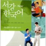 서강 한국어+CD New Sogang Korean 1A Student's Book + CD
