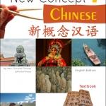 New Concept Chinese 1 + CD 新概念汉语课本1 (附光盘)