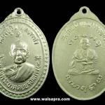 เหรียญหลวงปู่สิม วัดถ้ำผาปล่อง หลังสมเด็จพุฒาจารย์โตพรหมรังสี รุ่นวัดพระธาตุดอยจอมแจ้ง พิมพ์ใหญ่ เนื้ออัลปาก้า ปี2518 หายาก