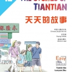 The Stories of Tiantian 1E+MPR 天天的故事1E+MPR