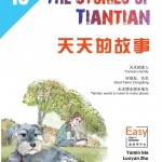 The Stories of Tiantian 1C+MPR 天天的故事1C+MPR