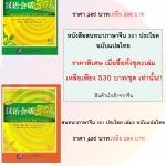 ชุดสนทนาภาษาจีน 301 ประโยคฉบับแปลไทย
