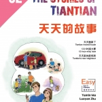 The Stories of Tiantian 3E + MPR 天天的故事 3E + MPR