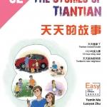 The Stories of Tiantian 3E + MPR 天天的故事 3E + MPR