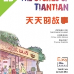 The Stories of Tiantian 2D+MPR 天天的故事2D+MPR