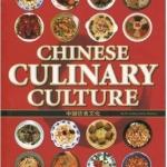 Chinese Culinary Culture (วัฒนธรรมการปรุงอาหารจีน)