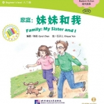 Family: My Sister and I : หนังสืออ่านนอกเวลาภาษาจีนชุด Modern Fiction