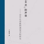 "The Voice of ""Reality"" - A Study on CSL Teachers' Classroom Communication ""实然""的声音:对外汉语教师课堂交际研究"