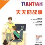 The Stories of Tiantian 4A+MPR 天天的故事 4A+MPR