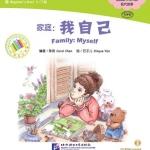 中文小书架—汉语分级读物(入门级):现代故事 家庭 我自己(含1CD-ROM)Family: Myself : หนังสืออ่านนอกเวลาภาษาจีนชุด Modern Fiction