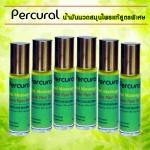 Percural น้ำมันนวด สมุนไพร แก้ปวดเมื่อย กล้ามเนื้ออักเสบ ตะคริว ไฟไหม้ น้ำร้อนลวก สมุนไพรแท้ 100% 6ขวด