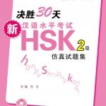 หนังสือเตรียมสอบ HSK ระดับ 2 ภายใน 30 วัน+MP3 决胜30天·新汉语水平考试HSK(2级)仿真试题集(附MP3光盘1张) (简体中文)