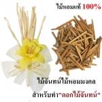 ไม้จันทน์หอมแท้ 100% ไม้มงคล สำหรับทำ ดอกไม้จันทน์ ใช้ใน พระราชพิธีสำคัญ งานฌาปนกิจ งานไว้อาลัย ไม่มีน้ำหอม ไม่ไส่สี ไร้สารเคมี 40g / 99 Sticks