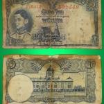ธนบัตรแบบที่ 4 ร. 8 รุ่นที่ 2 ราคา 1 บาทลายเซ็น หลวงประดิษฐมนูธรรม สภาพใช้สวย