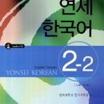 หนังสือเรียนภาษาเกาหลีระดับ 2-2 + CD (Yonsei Korean 2-2 English Version)