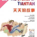 The Stories of Tiantian 3A+MPR 天天的故事3A+MPR