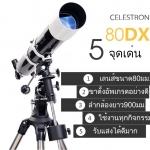 กล้องดูดาว CELESTRON DELUX 80 EQ