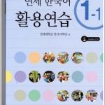 แบบฝึกหัดหนังสือเรียนภาษาเกาหลีระดับ 1-1 + CD (Yonsei Korean Workbook 1-1)
