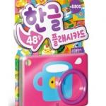 บัตรคำศัพท์ภาษาเกาหลี ชุดตัวอักษรเกาหลี