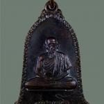 เหรียญระฆังศิริมงคล หลวงพ่อเกษม เขมโก ปี2516 บล๊อกเขี้ยว หายาก ผิวแห้งเดิมๆ