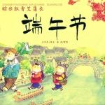 หนังสือการ์ตูนชุด 12 เทศกาลหลักของจีน ตอนเทศกาลเรือมังกร